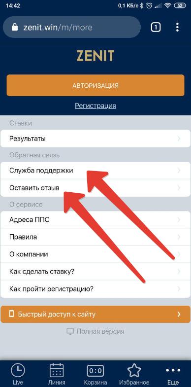 как скачать приложение бк Зенит