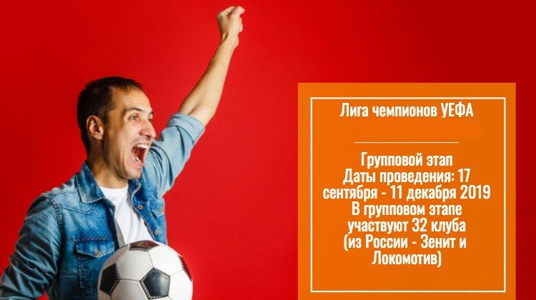 Даты и время матчей Лиги Чемпионов 2019-2020