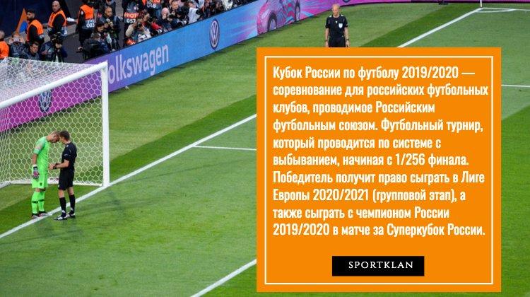 БК Марафон: Зенит станет обладателем Кубка России по футболу