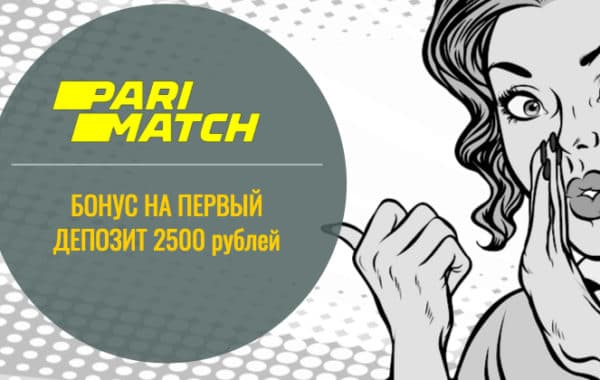 Париматч: бонус за регистрацию 2500 рублей