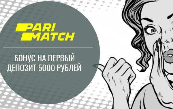 Париматч: бонус за регистрацию 5000 рублей