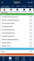 приложение бк Зенит на Андроид