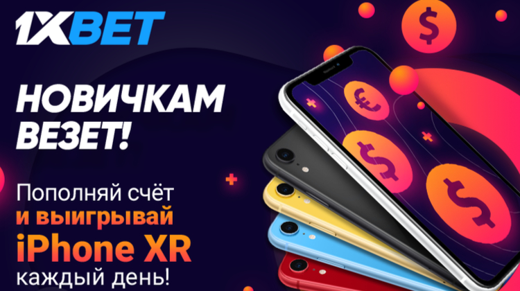 """""""Новичкам везет"""" в масштабной акции от 1xBet!"""