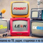 Беларусь узаконила рекламу букмекерских контор