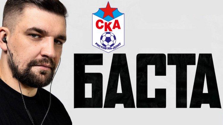Зачем Баста выкупил клуб СКА (Ростов-на-Дону)?