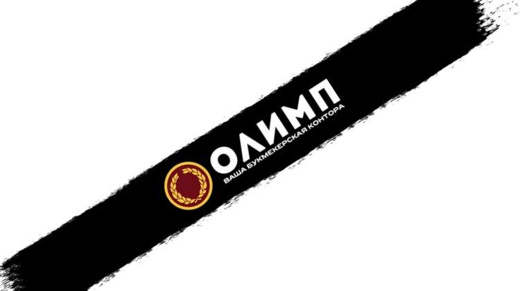 БК «Олимп»: черная полоса продолжается