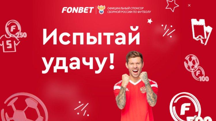 БК ФОНБЕТ: выиграй поездку на матч Россия – Бельгия в «Испытай удачу»
