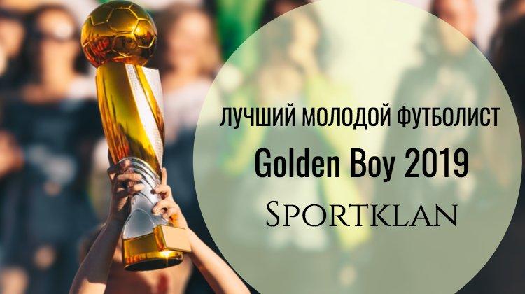 1хСтавка: премия Golden Boy 2019. Россиян нет. Украина представлена.