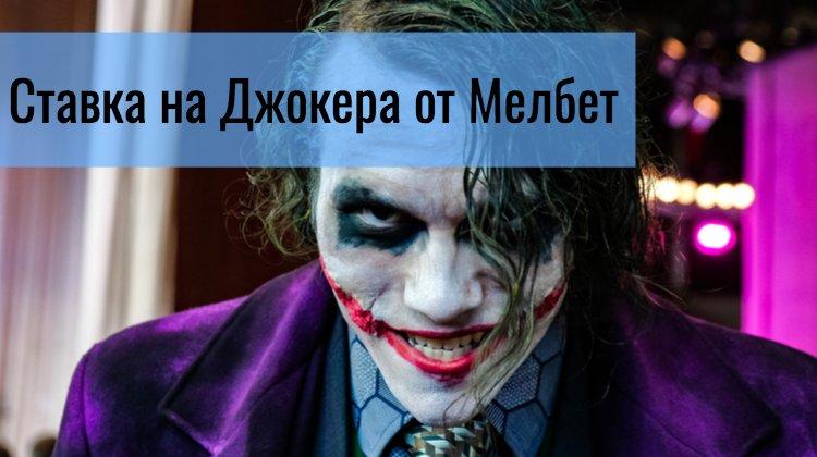 Ставка на Джокера от Мелбет