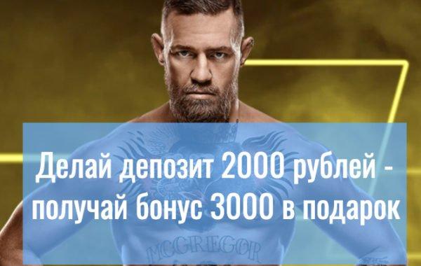 3000 рублей в Париматч за регистрацию