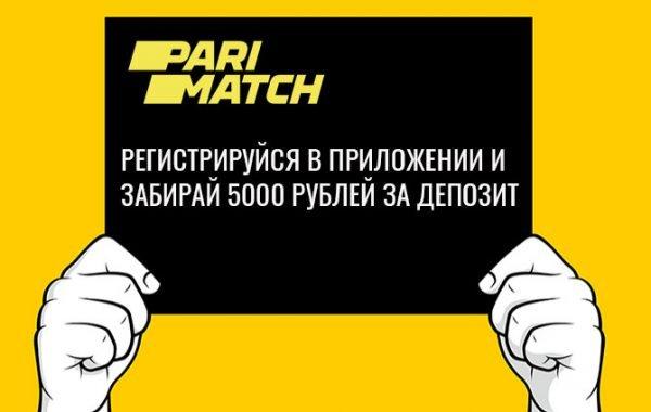 5000 рублей в Париматч за регистрацию
