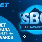1xBet получила шесть номинаций SBC Awards 2019