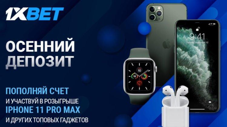 Новая акция 1xBet. Выигрывайте iPhone 11 Pro Max