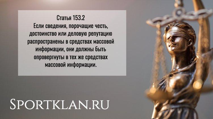 БК Марафон судится с «Московским Комсомольцем»