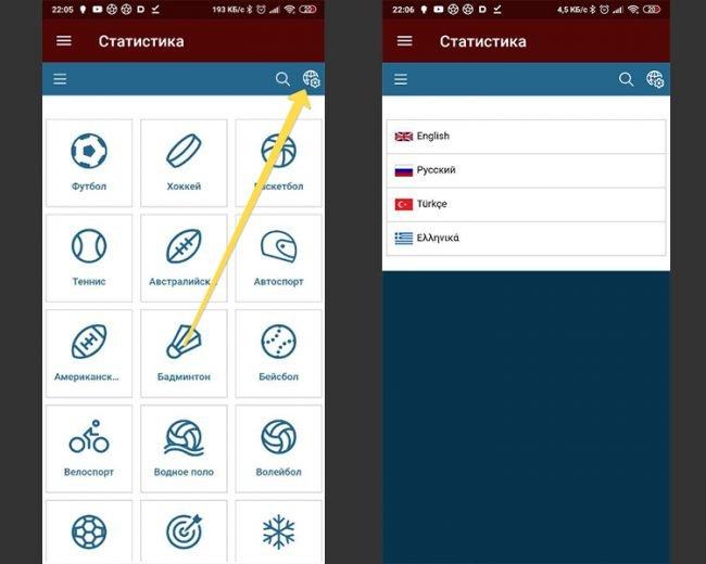 фонбет ру мобильное приложение