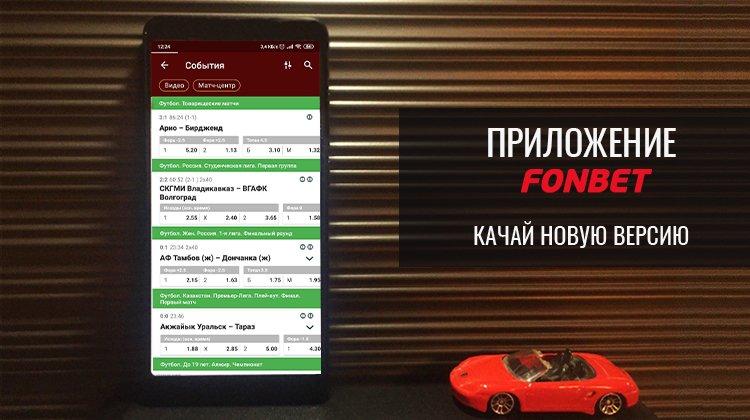 Фонбет скачать на андроид бесплатно с официального сайта на телефон новую версию синий прокси для фонбет