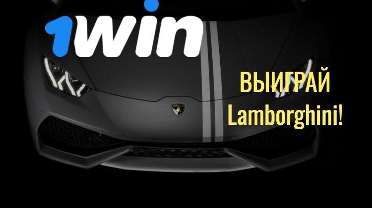 Lamborghini от 1win