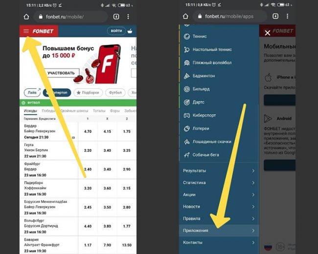 Фонбет скачать на андроид бесплатно с официального сайта на телефон новую версию синий xbet новая версия скачать