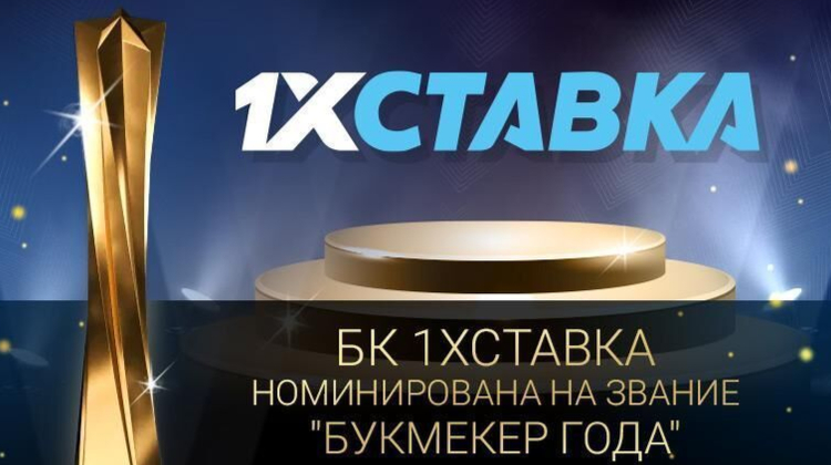 "1xСтавка номинирована на звание ""Букмекер года"""