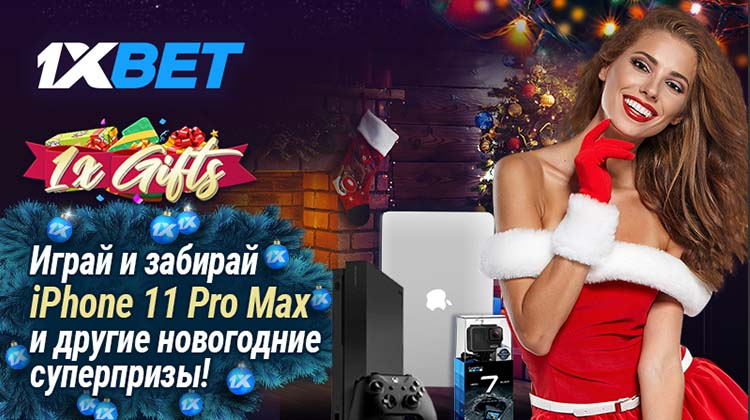Новогодние призы от 1xBet: iPhone 11, Xbox и 1000 евро