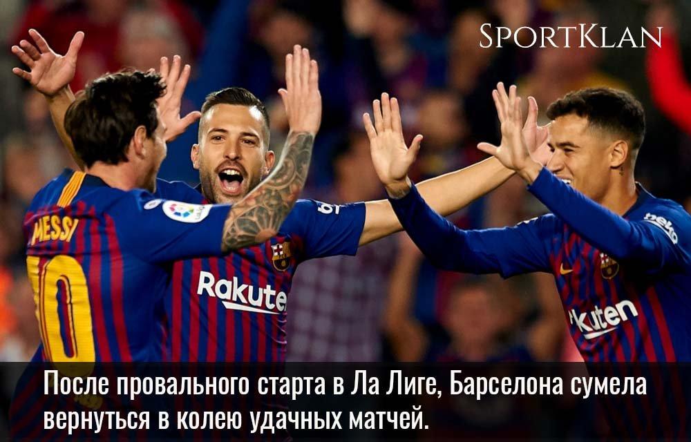 Барселона в Ла Лиге 2019-2020