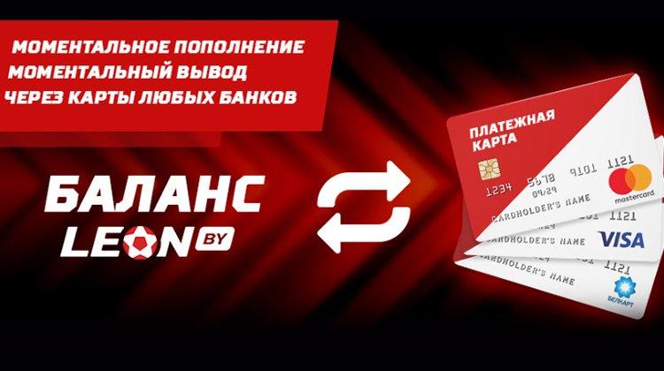 БК Леон принимает все банковские карты Беларуси