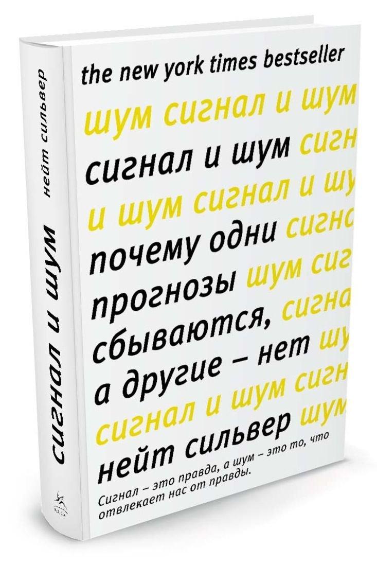 Книга «Сигнал и шум» (Н. Сильвер)