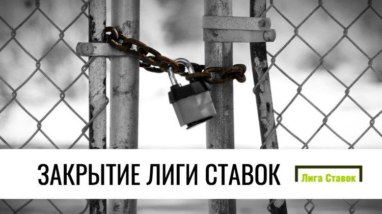 Закрывается букмекерская контора Лига Ставок