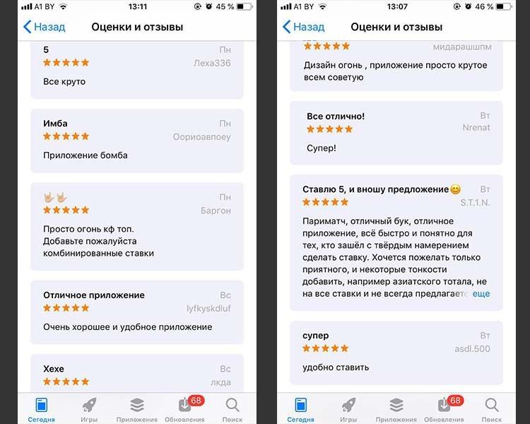 отзывы о приложении Париматч на айфон