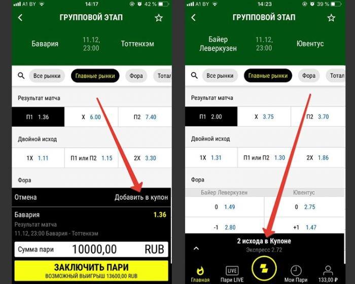 приложение Париматч на iphone