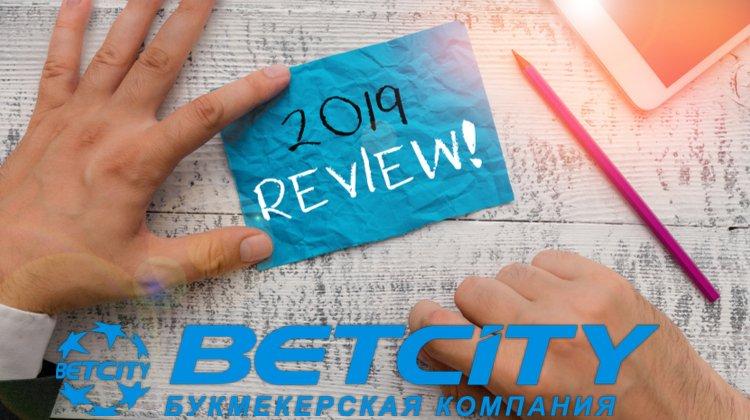 Итоги 2019-ого от БК Бетсити