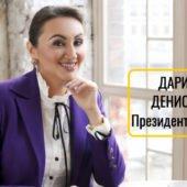 Дарина Денисова: ППС должны продолжить свою работу