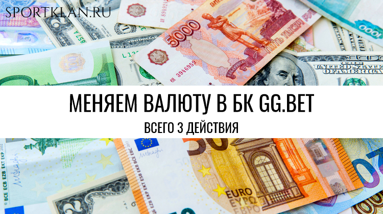 Как поменять валюту на ggbet?