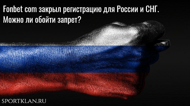 Синий Фонбет — как зарегистрироваться из России?