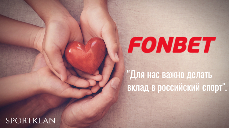 Спортивные федерации получили более 280 млн рублей от ФОНБЕТ