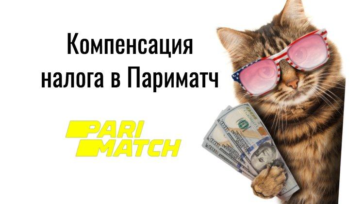 Налог в Париматч за выигрыши в БК (компенсации)
