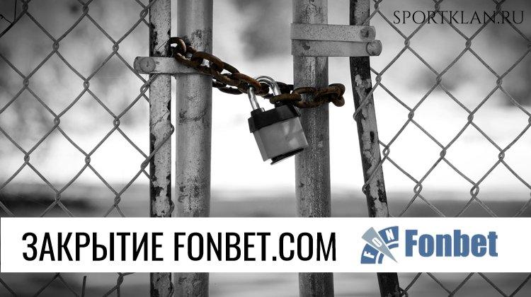 Закрывается букмекерская контора Fonbet.com