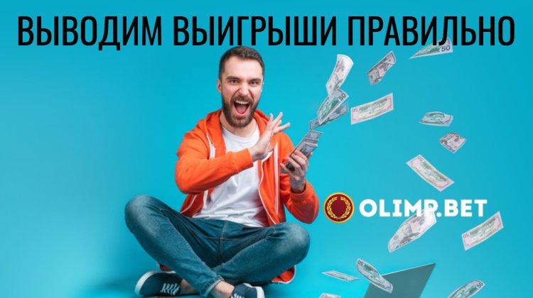 Вывод денег с БК Олимп