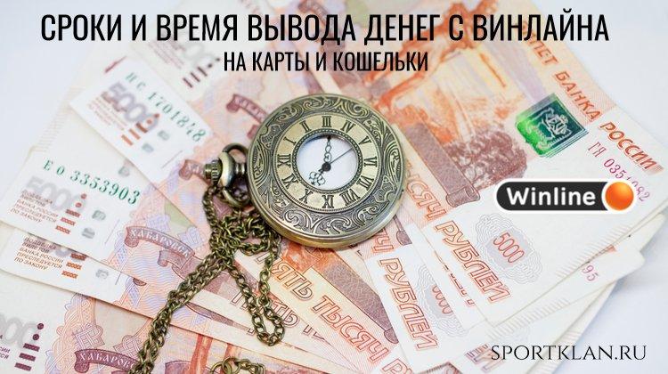 Как долго Винлайн выводит деньги?