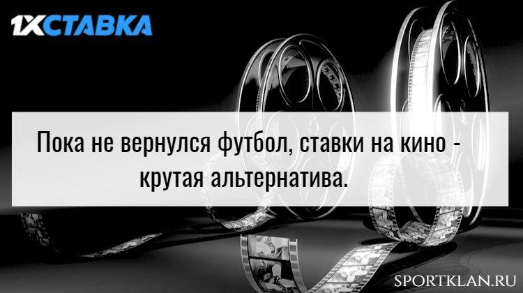 1xСтавка – королевские ставки на сериалы