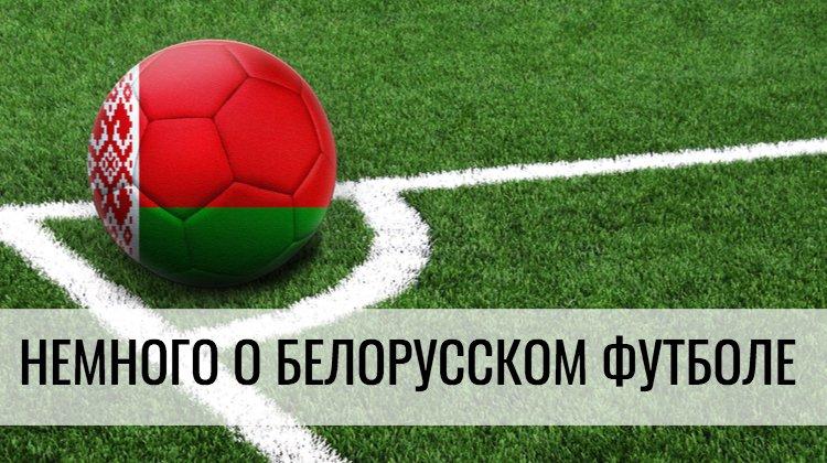 Белорусский футбол — это надолго?