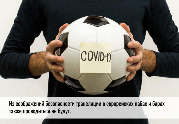 covid 19 football
