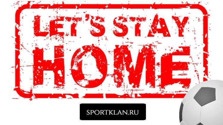 """""""Оставайтесь дома"""": логотипы клубов на время карантина"""