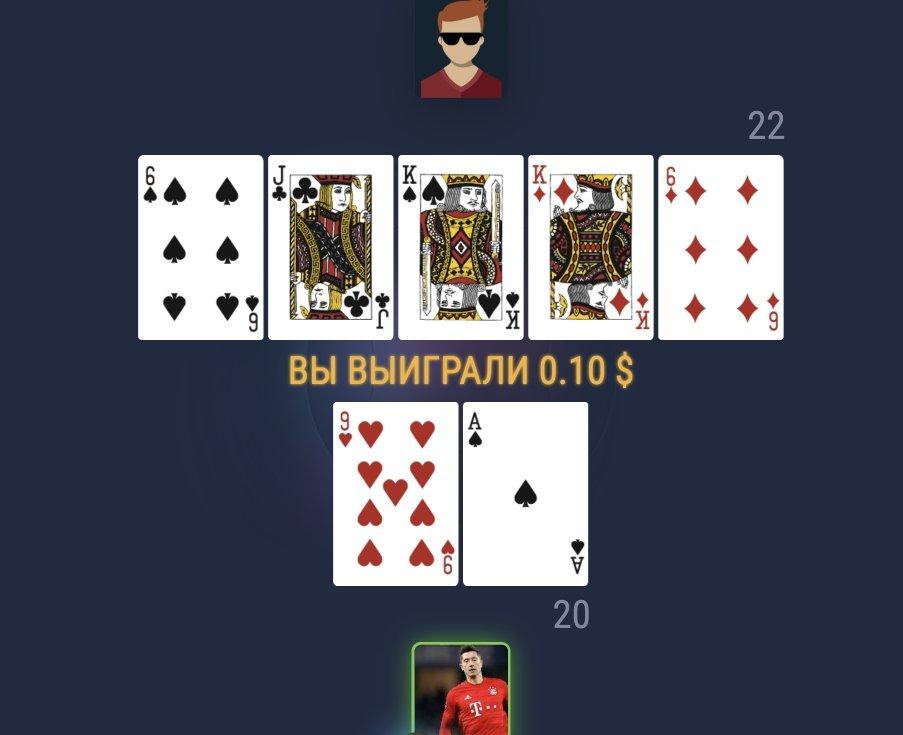 Игра в карты 21 очко играть онлайн бесплатно как играть в цыганку на картах