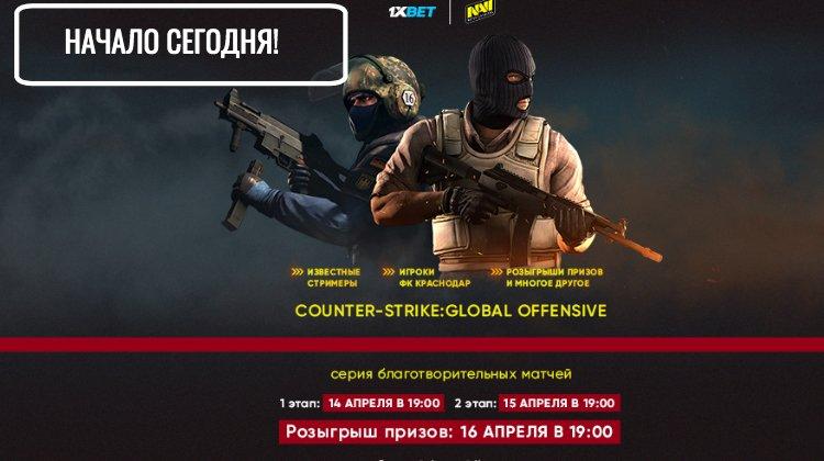 1xBet & NAVI проведут благотворительные шоу-матчи по Counter-Strike!