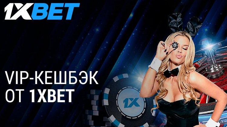 1xBet предлагает специальную программу лояльности для игроков в казино