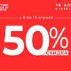 Скидка 50% на билеты Betting in face of COVID-19