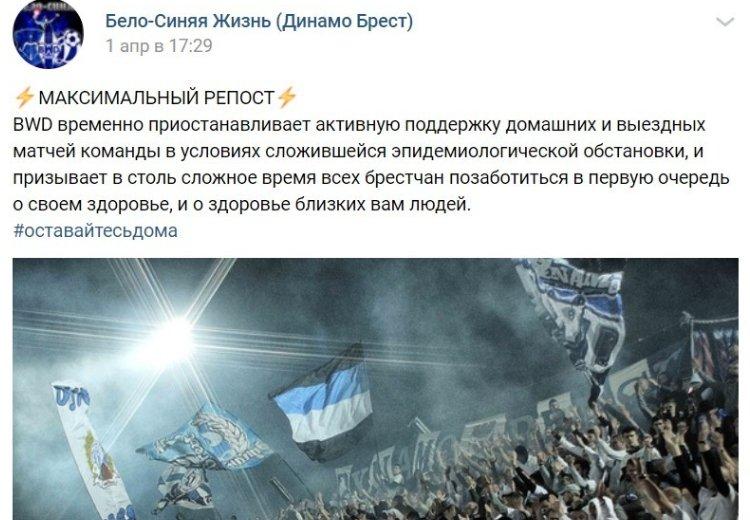 Динамо-Минск