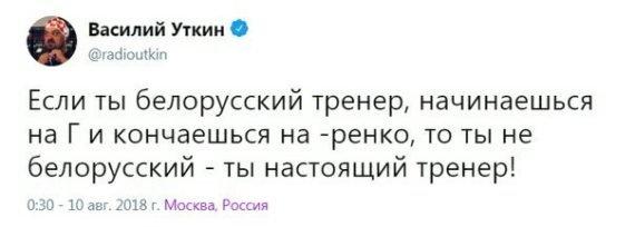 Твиттер Василий Уткин