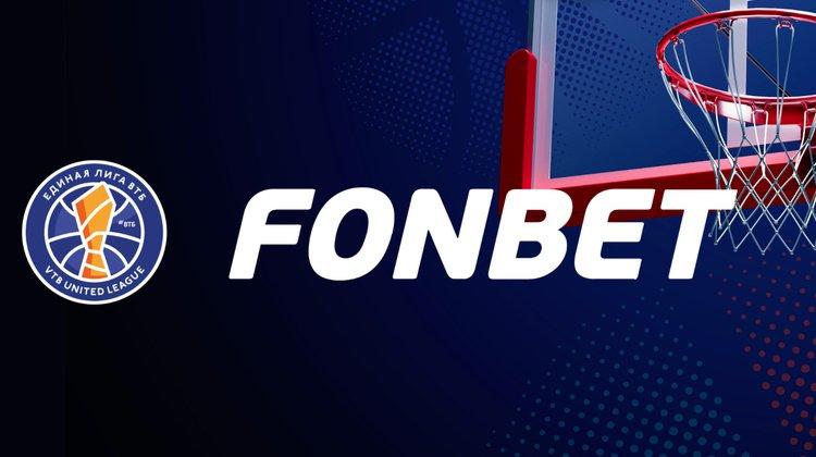 Обращение ФОНБЕТ и Единой Лиги ВТБ (Досрочное завершение сезона Единой Лиги ВТБ)